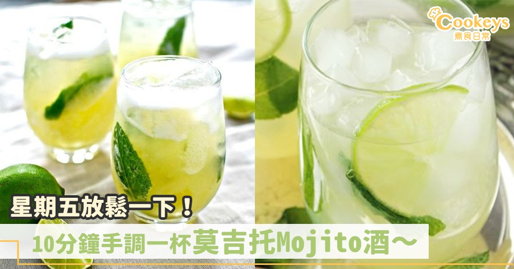 星期五VIBE!10分鐘手調一杯莫吉托Mojito酒~