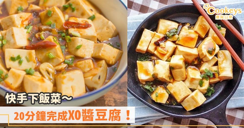 惹味香口~20分鐘完成XO醬豆腐!