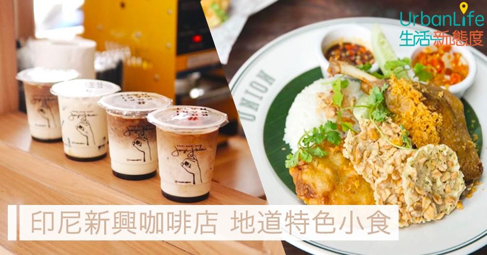 【印尼 美食】本地人至愛 新興文青咖啡店 印尼地道特色小食