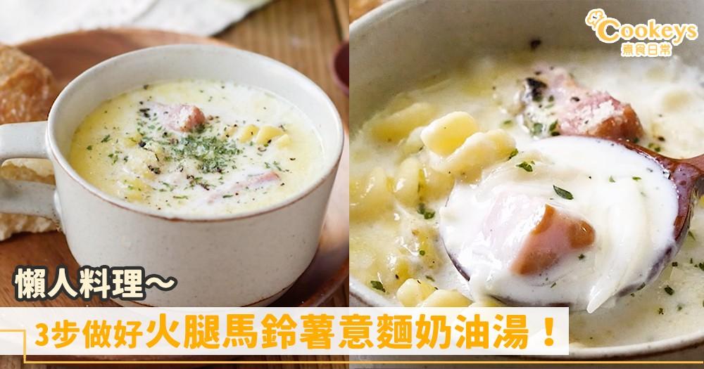 懶人一鍋食譜!3步完成火腿馬鈴薯意麵奶油湯!