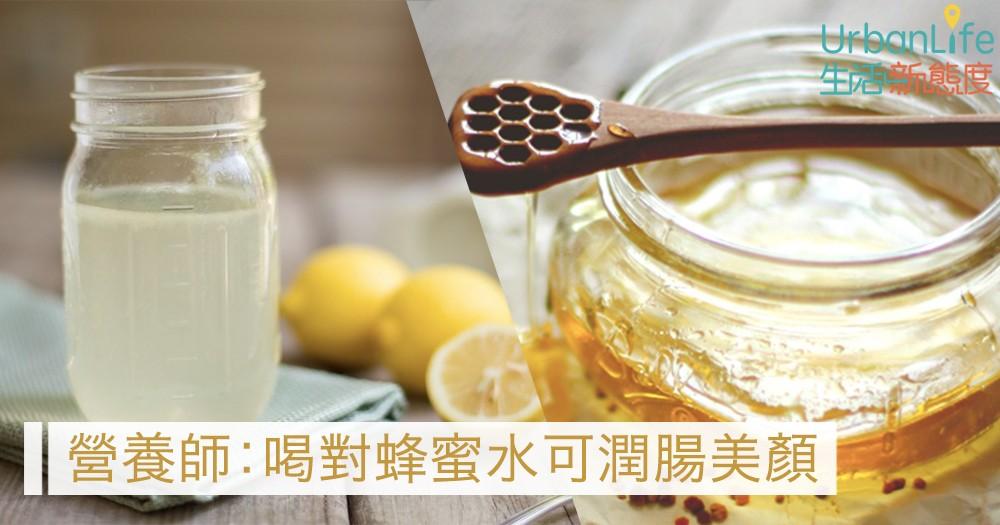 【消暑攻略】營養師推介 喝對蜂蜜水可潤腸美顏