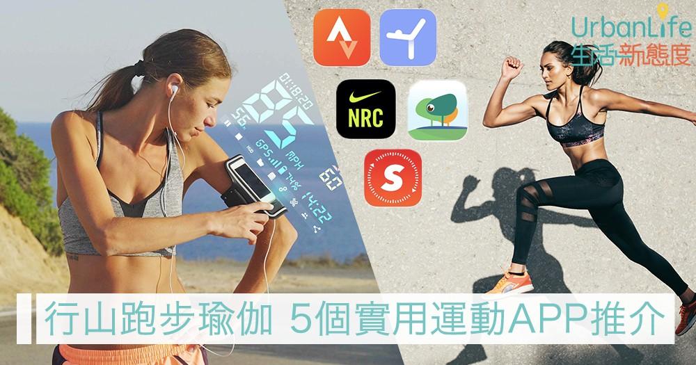 【全民運動】行山跑步瑜伽 5個實用運動APP推介