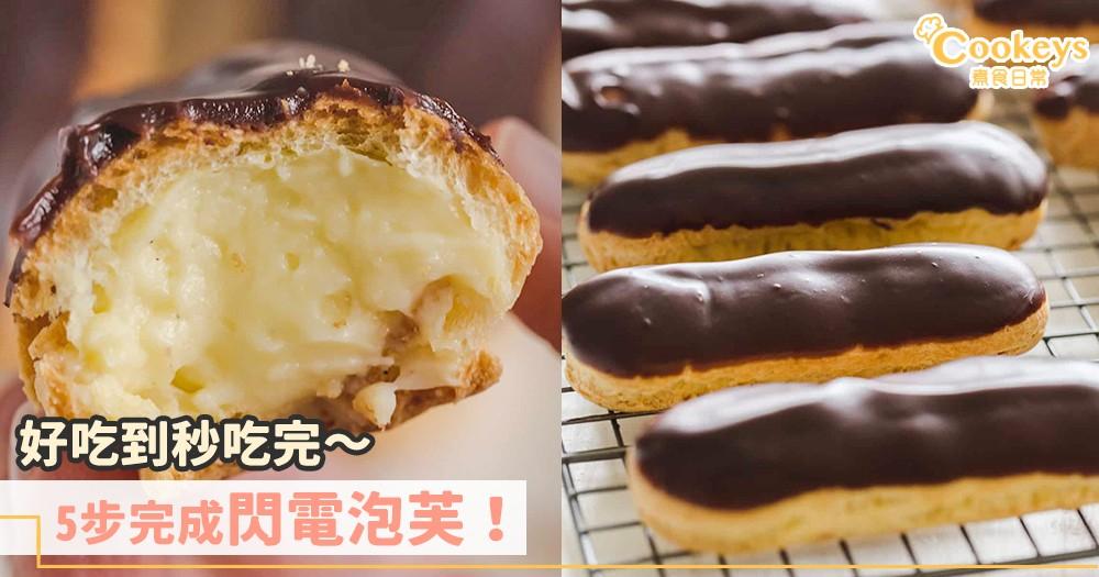 人氣法式甜點!5步完成閃電泡芙~