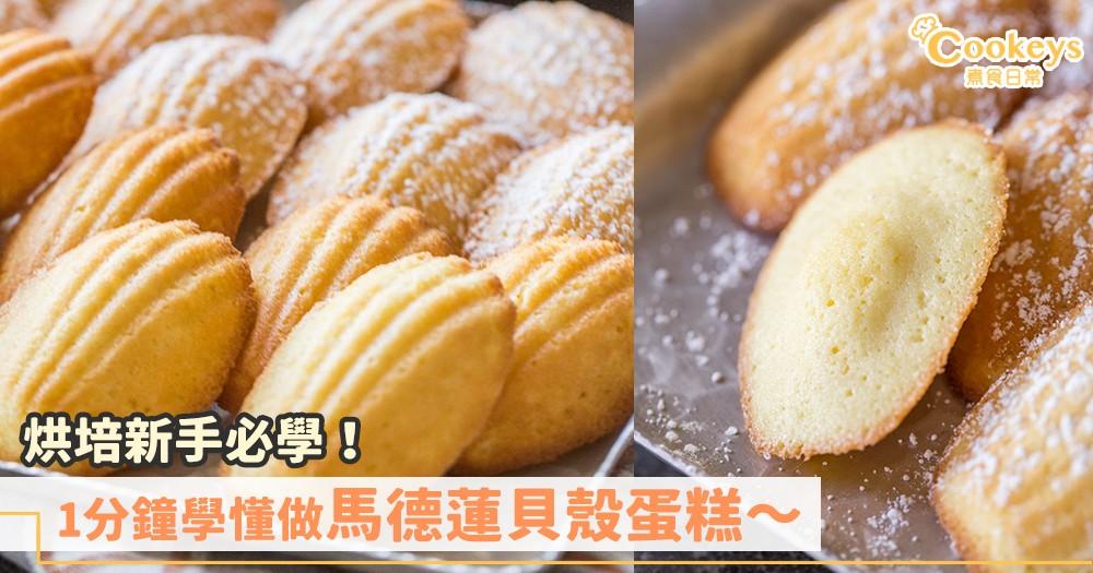 顏值和美味兼備!1分鐘學懂做馬德蓮貝殼蛋糕~