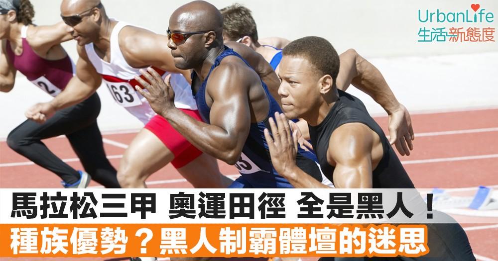 【種族優勢?】馬拉松三甲 奧運田徑 全是黑人!黑人雄霸體壇的迷思