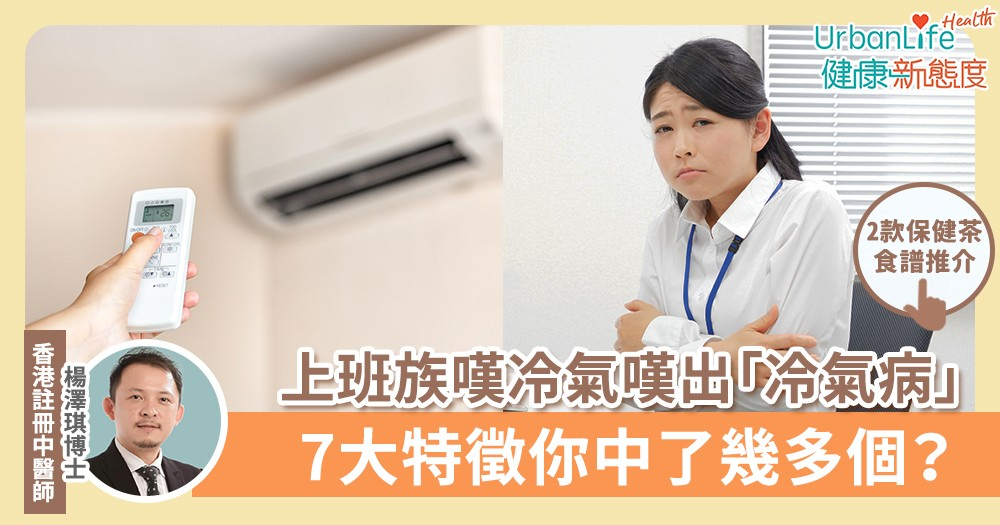 【冷氣病症狀】上班族嘆冷氣嘆出病 7大特徵你中了幾多個?中醫推介兩款保健茶飲防中招
