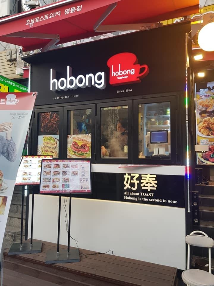 Hobong Toast1