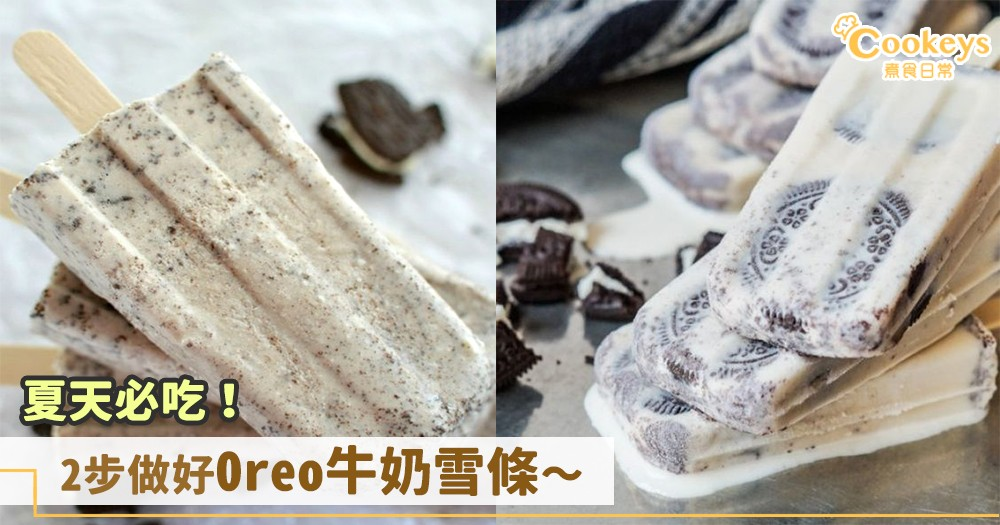 透心涼甜品!只要2步做出Oreo牛奶雪條~