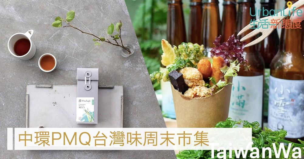 【PMQ|周末市集】台灣味市集 逾50文創品牌、旅遊文學精選、地道美食