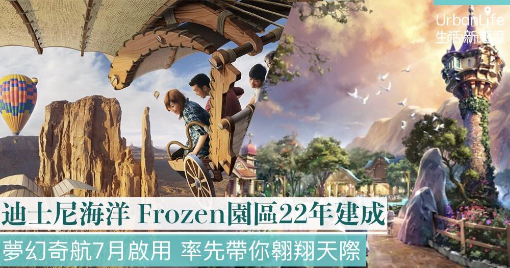 【東京|迪士尼海洋】2022年建成Frozen園區全新遊樂設施7月啟用