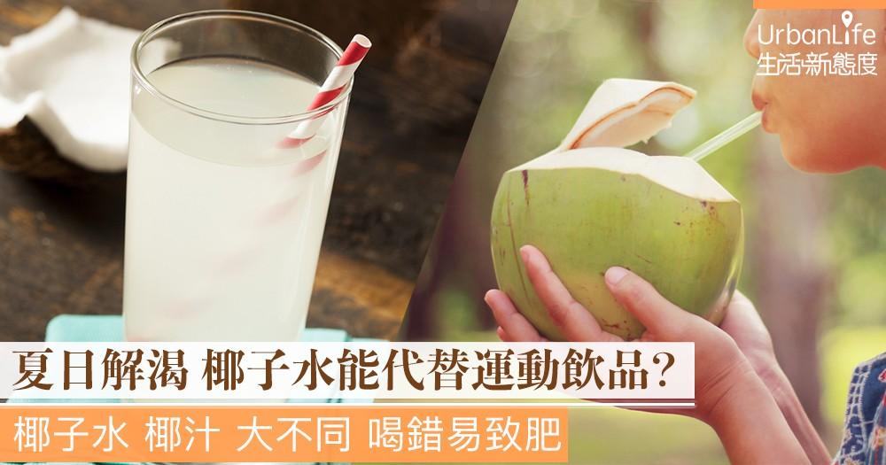 【夏日解渴】椰子水能代替運動飲品?椰子水、椰汁大不同 喝錯易致肥