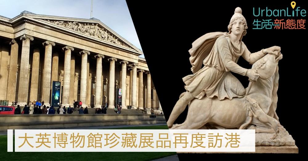 【本地|大英博物館】大英博物館珍品再度訪港 遊歷一次世界獵奇之旅