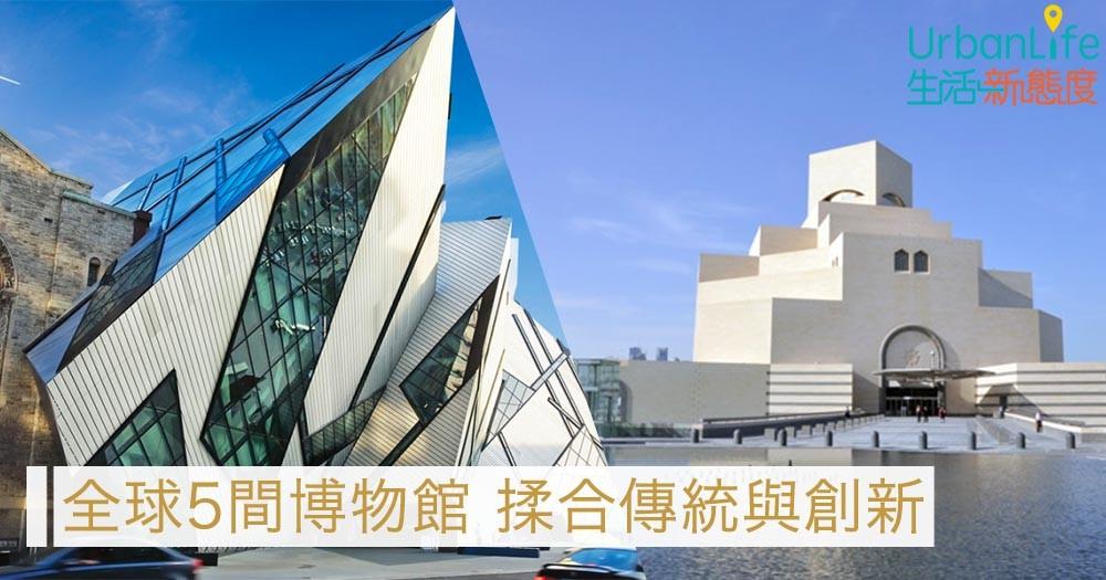 【5.18國際博物館日】全球最美5間博物館 劃時代設計美感