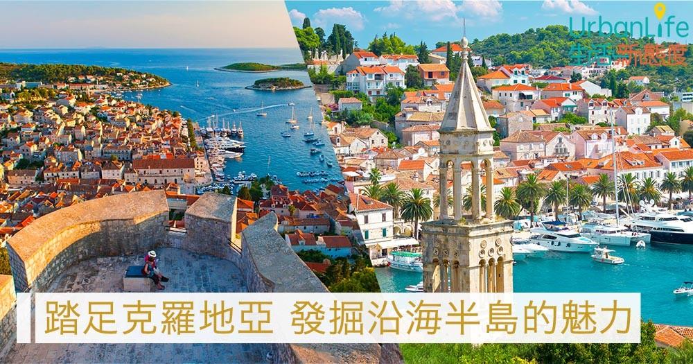 【克羅地亞】踏足地中海 深入克羅地亞 到訪《權力遊戲》取景地