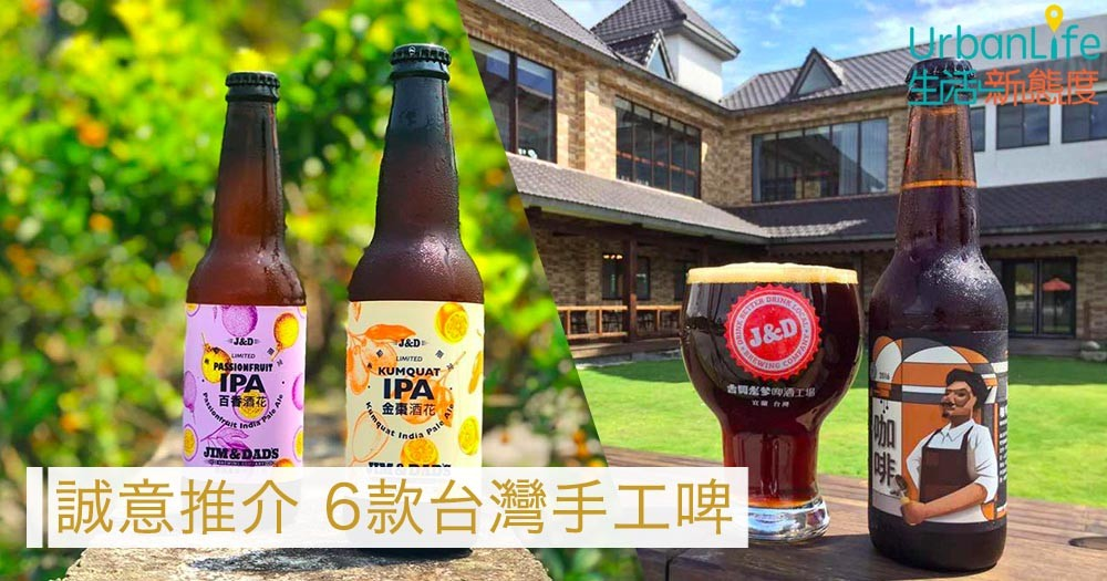 【台灣|手工啤】上班族Happy Hour最愛 6款台灣地道特色手工啤