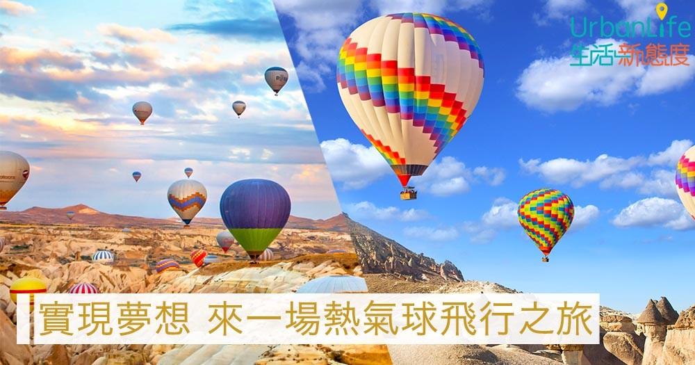 【土耳其|熱氣球】從空中眺望奇岩怪石 實現你的飛行夢