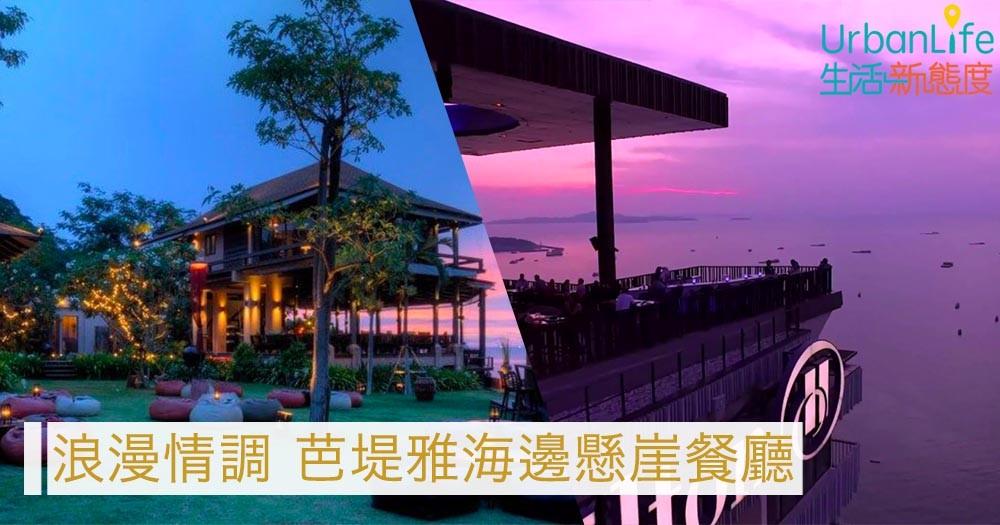 【泰國芭堤雅】美食配美景 5大浪漫情調餐廳