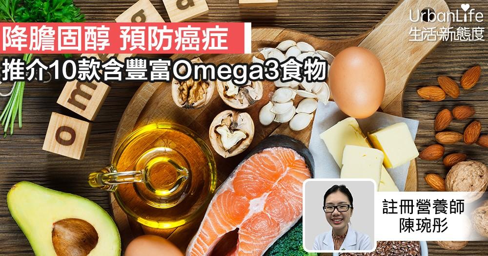 【Omega-3脂肪酸】含六大益處 註冊營養師推介10款含豐富Omega3食物