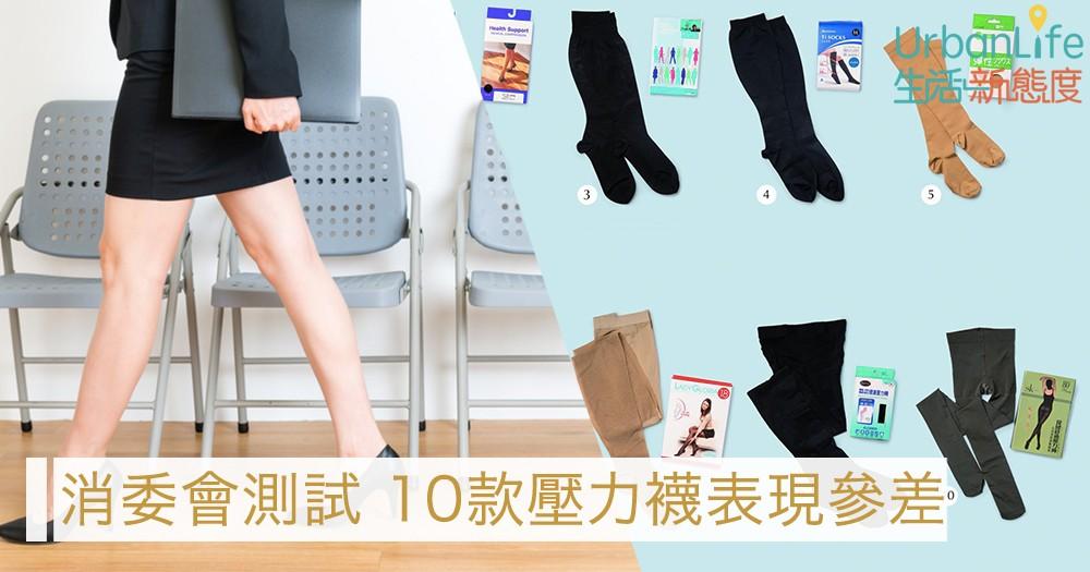 【消委會 壓力襪】女士新寵 壓力襪表現參差 3款難預防靜脈曲張