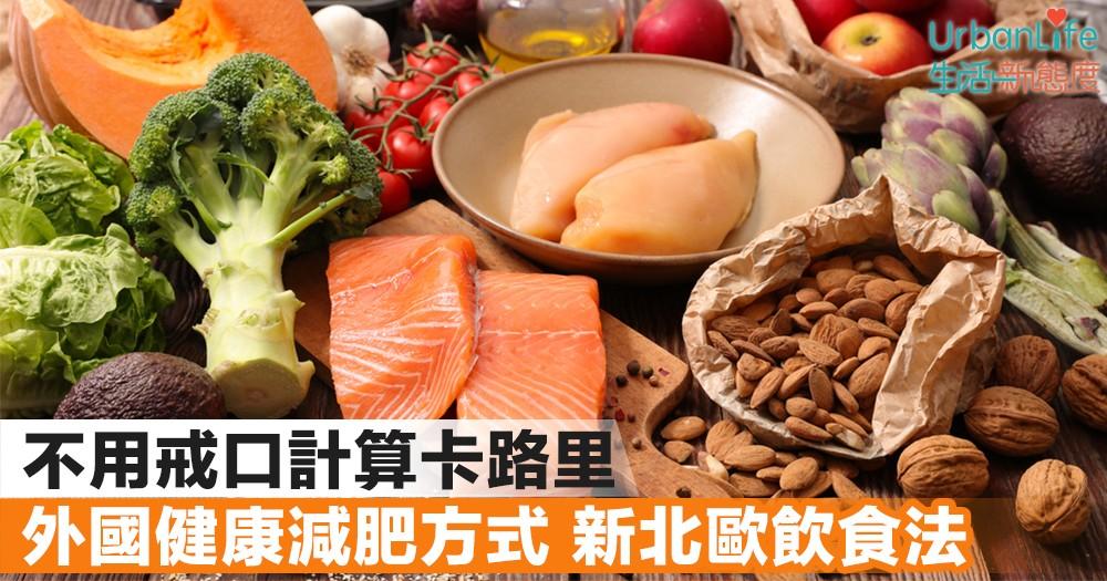 【健康瘦身】外國健康減肥法「新北歐飲食」  不必戒口不須計卡路里