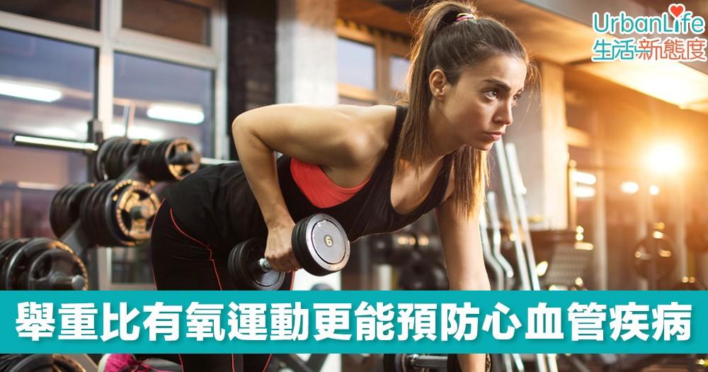 【強身健體】舉重比有氧運動 更能預防心血管疾病