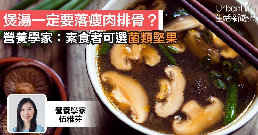 【湯水】素食者想煲啖湯? 營養學家:菌類湯品同樣清甜
