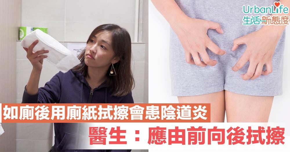 【女性知識】如廁後用廁紙拭擦會患陰道炎? 醫生:應由前向後拭擦