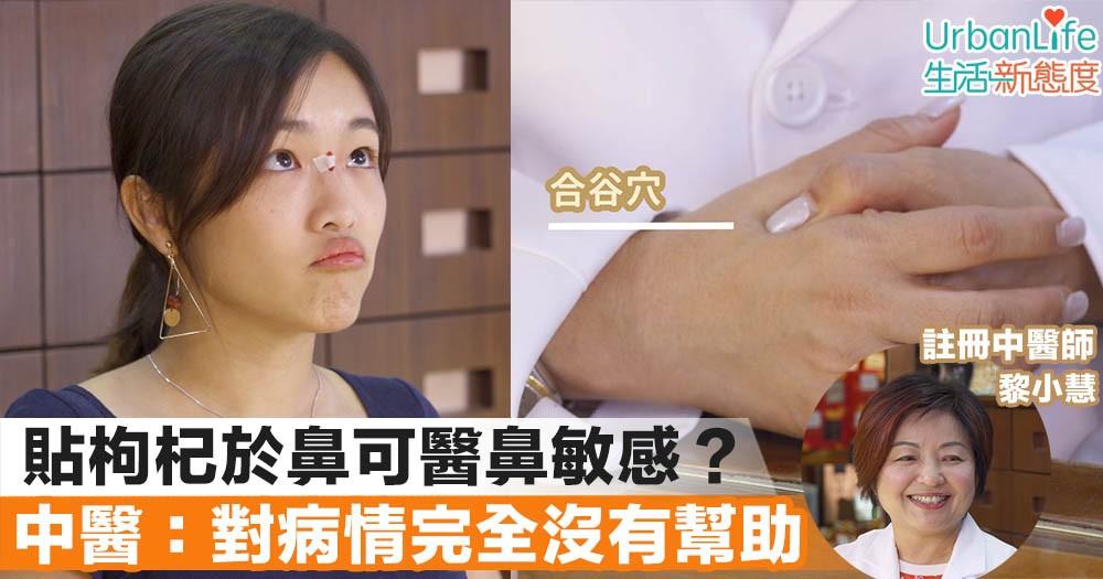 【鼻敏感】貼枸杞於鼻可醫鼻敏感? 中醫:完全沒有幫助