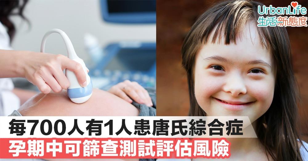 【及早檢查】每700人有1人患唐氏綜合症 孕期中可篩查測試評估風險