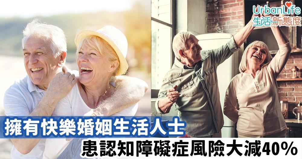 【愛情魔力】擁有快樂婚姻生活人士 患認知障礙症風險大減40%
