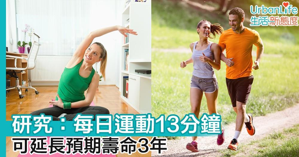 【生活習慣】研究:每日運動13分鐘 可延長預期壽命3年