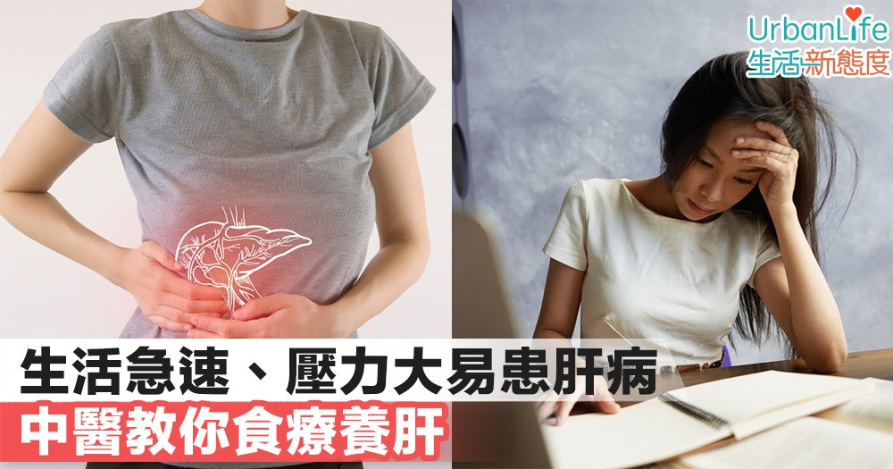 【都市病】生活急速、壓力大易患肝病 中醫教你食療養肝