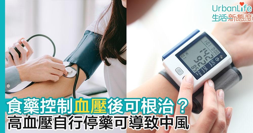 【高血壓】食藥控制血壓後可根治?自行停藥可導致中風