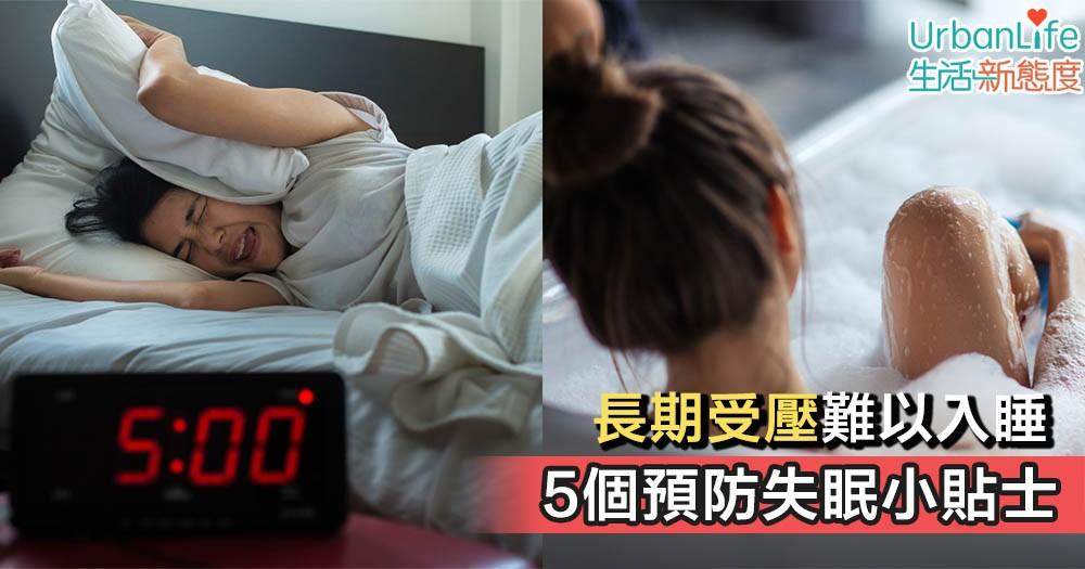 【大家都累了】長期受壓難以入睡 5個預防失眠小貼士