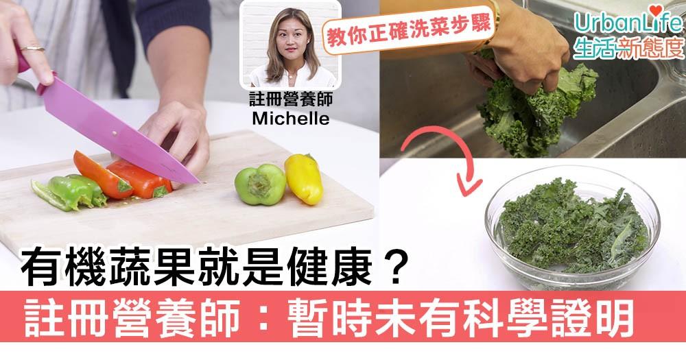【食物健康】有機蔬果就是健康?註冊營養師:暫時未有科學證明