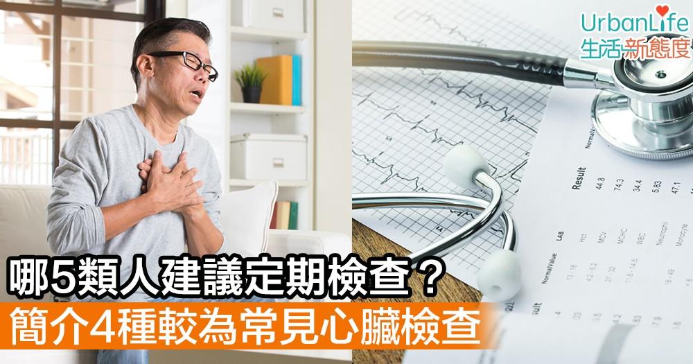 【心臟健康】哪5類人建議定期檢查?簡介4種較為常見心臟檢查