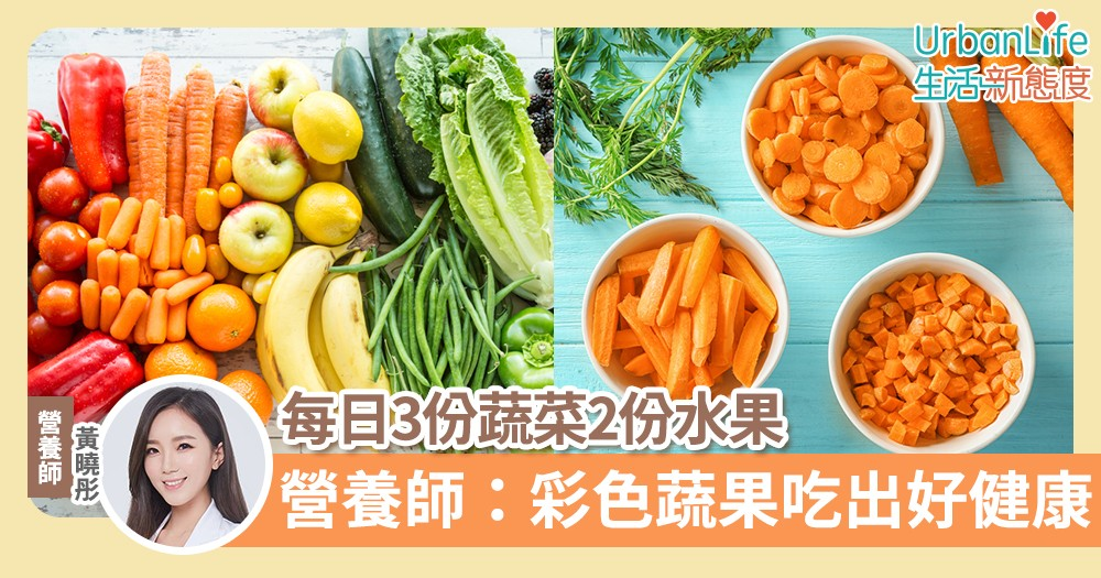 【均衡飲食】別再挑食!營養師:彩色蔬果讓你吃出好健康