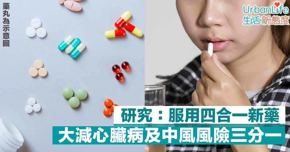 【醫藥新知】研究:四合一新藥 大減心臟病及中風風險三分一