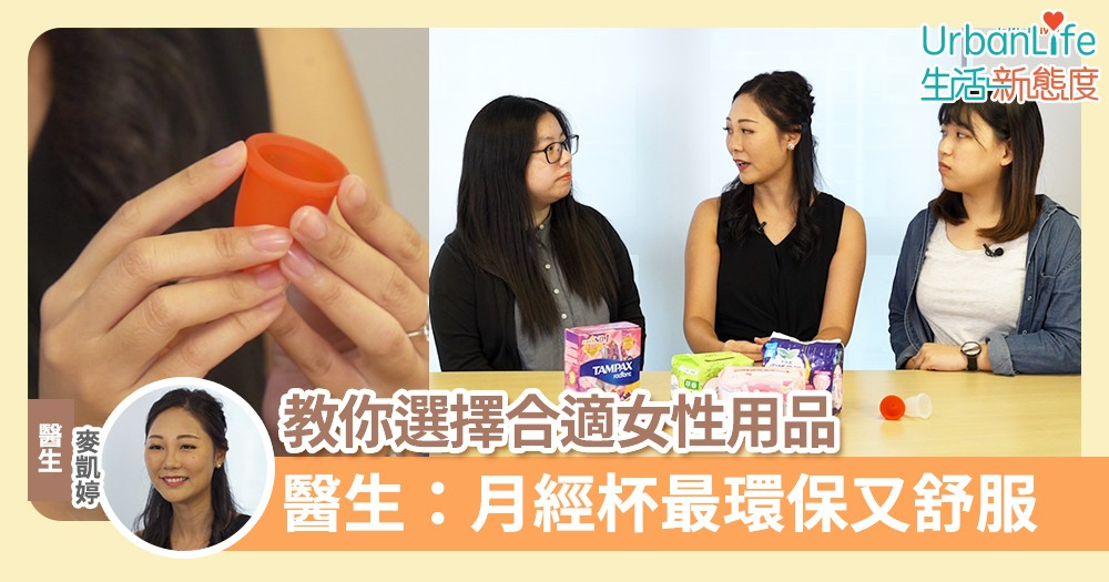 【護理產品】教你選擇合適女性用品  醫生:月經杯環保又舒服