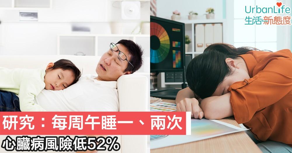 【休息一會】研究:每星期午睡一、兩次人士 心臟病風險低52%
