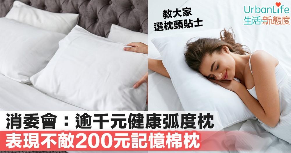 【消委會】Tempur1558元健康弧度枕 表現不敵海馬牌200元記憶棉枕