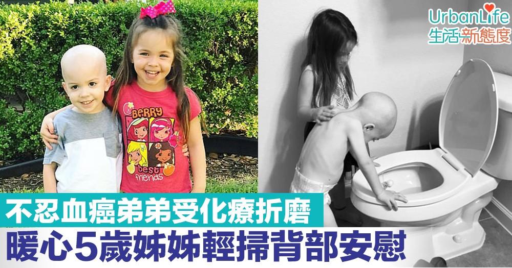 【令人心痛】不忍血癌弟弟受化療折磨 暖心5歲姊姊輕掃背部安慰