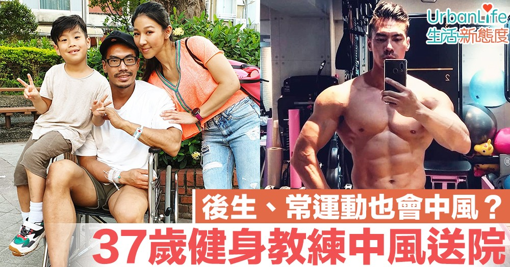 【年輕型腦中風】後生、常運動也會中風?37歲大隻健身教練中風坐輪椅
