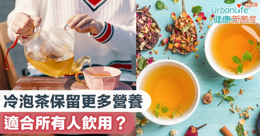 【茶的好處】冷泡茶保留更多營養 適合所有人飲用?