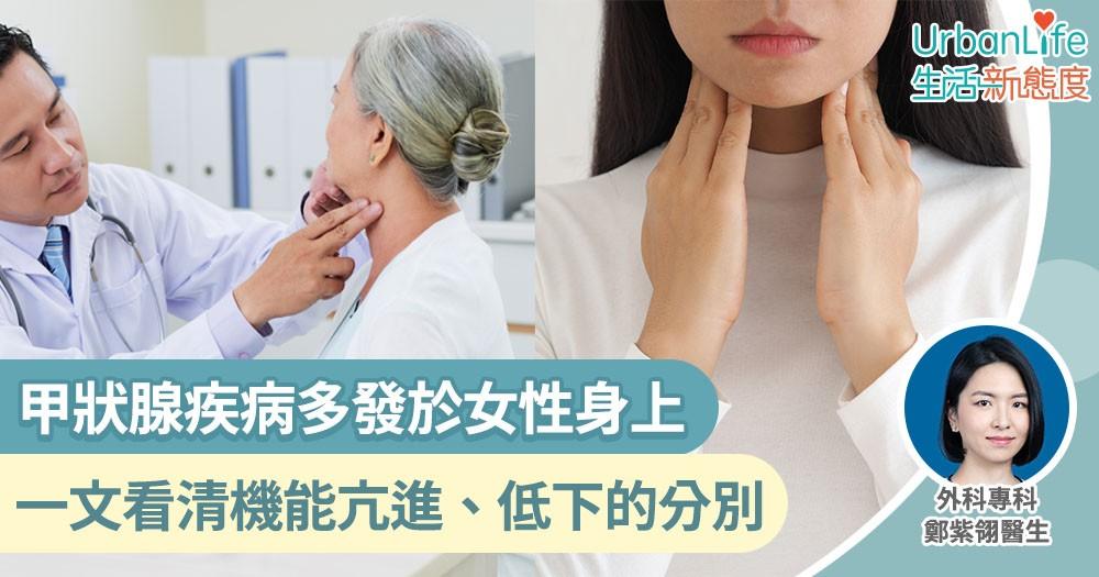 【甲狀腺失調】多發於女性身上 一文看清甲狀腺功能亢進/低下的分別