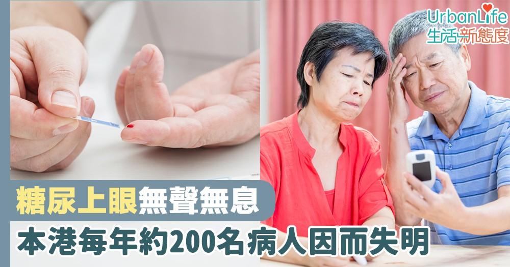 【糖尿病】糖尿上眼無聲無息 本港每年約200名病人因而失明