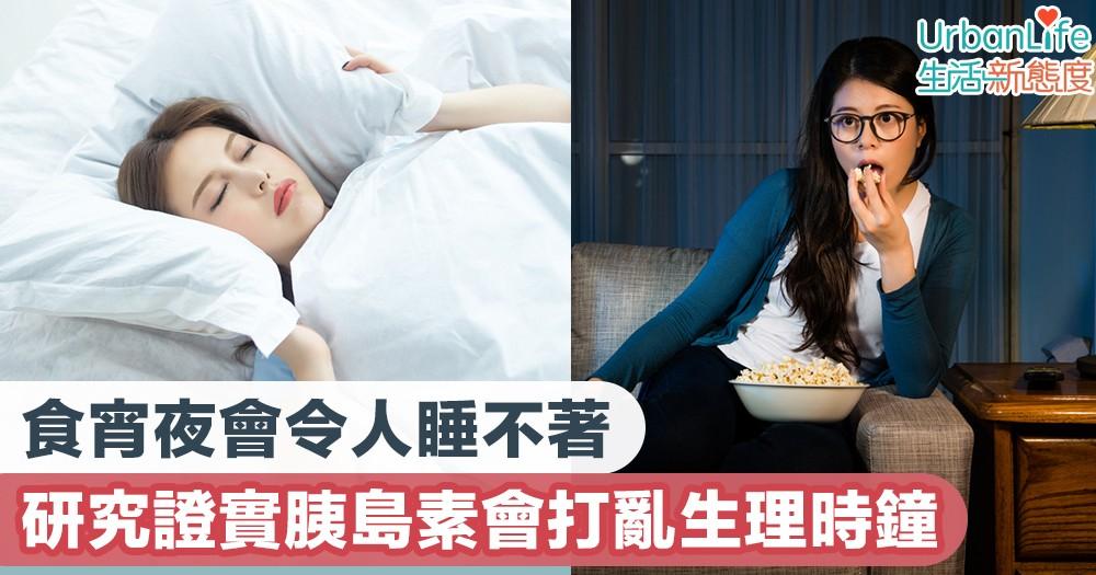 【睡眠】食宵夜會令人睡不著 研究證實胰島素會打亂生理時鐘