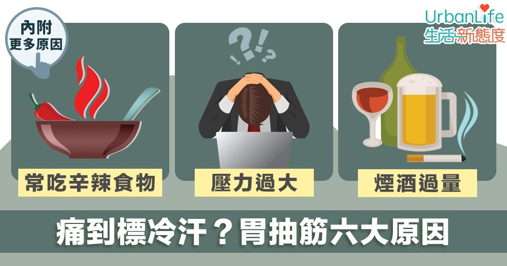 【胃抽筋】痛到臉色蒼白、出冷汗?飲食不當、壓力大或導致胃痙攣