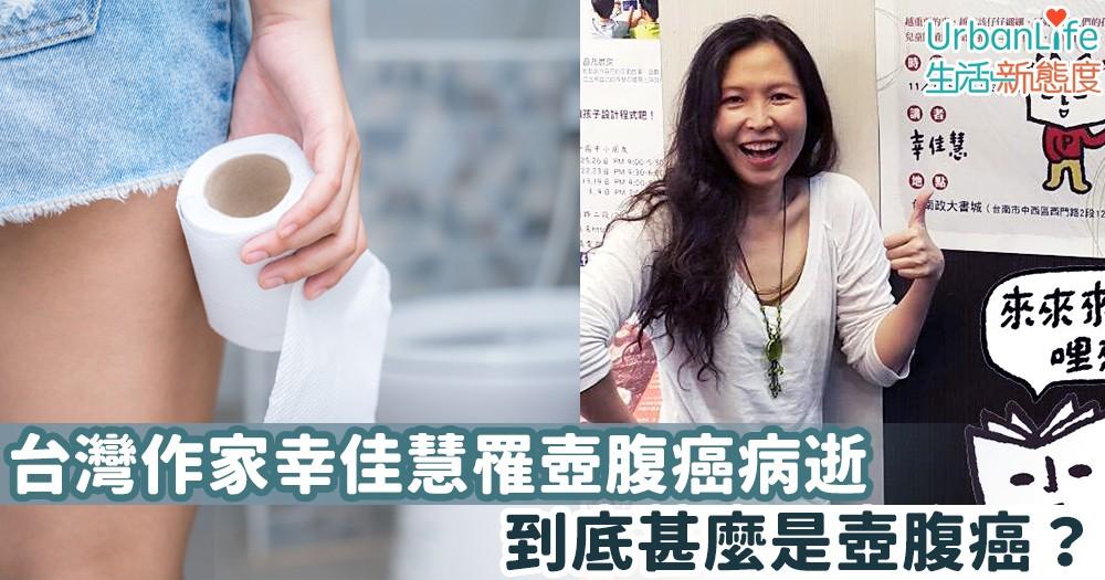 【壺腹癌】台灣作家幸佳慧罹壺腹癌病逝 皮膚黃、大便變色要留意