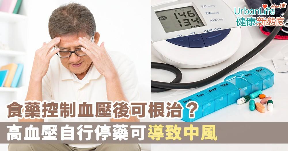 【高血壓症狀】食藥控制血壓後可根治?自行停藥可導致中風